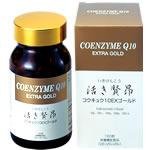 コエンザイムQ10含有サプリメント・健康食品