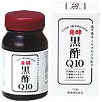 鹿児島産黒酢とコエンザイムQ10配合サプリメント・健康食品